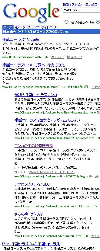GoogleTrue20040327