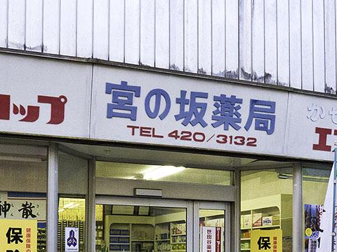 世田谷線-宮の坂薬局
