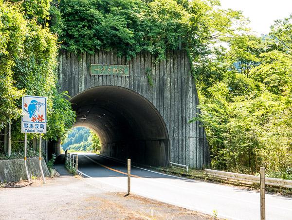 一ツ戸隧道の日田側