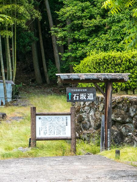 石坂石畳道の案内板