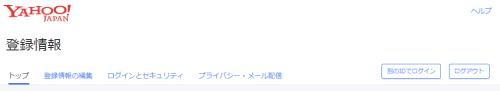 YAHOO! JAPAN 登録情報 右側に「別のIDでログイン」「ログアウト」のボタンがならぶ