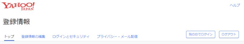 Yahoo!再ログイン1