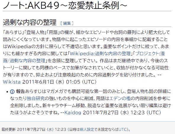 ノート:AKB49~恋愛禁止条例~ 過剰な内容の整理 長文なので内容は Wikipedia のノートを参照
